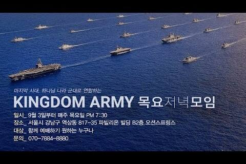 Kingdom Army 목요예배
